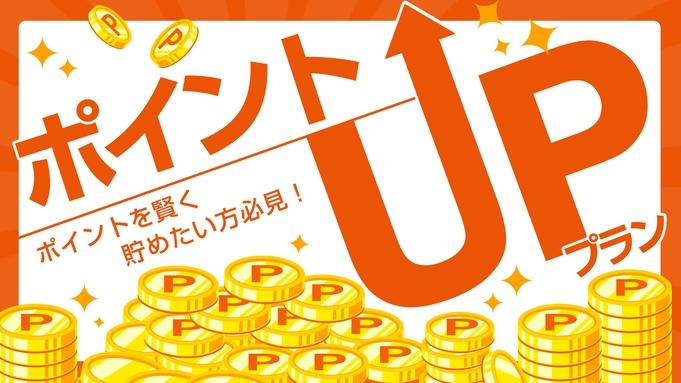 【秋冬旅セール】◇ポイント10倍/素泊まり◇チェックイン13時&ポイントアッププラン