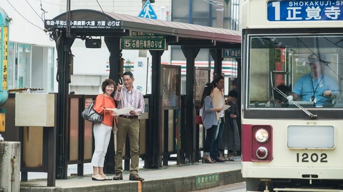 【長崎市内をぐるっと観光♪】路面電車1日乗車券&長崎唐菓子セット付きプラン≪朝食付き≫