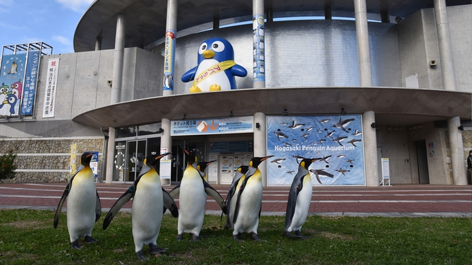 【世界のペンギン大集合!】長崎ペンギン水族館入場チケット付きプラン≪朝食付き≫
