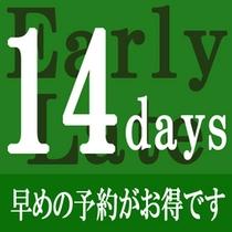 早期予約プラン【さき楽14】