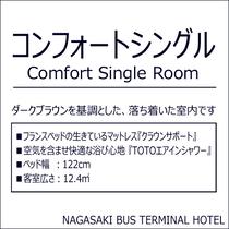 【コンフォートシングル】ユニットバスタイプ/12.4㎡/ベッド幅122cm