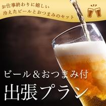 【俺たちの出張】缶ビールとおつまみ付き♪
