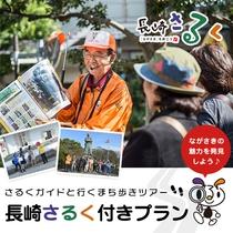 【さるくガイドと行く】まち歩き観光『長崎さるく』付きプラン