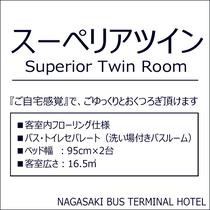 【スーペリアツイン】バストイレセパレートタイプ/16.5㎡/ベッド幅95cm