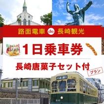 路面電車1日乗車券&新地中華街の唐菓子3点セット付き