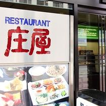 レストラン『庄屋』 (当館1F)
