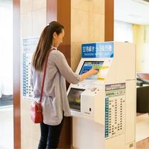 空港リムジンバスきっぷ販売機