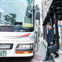ホテル玄関前から長崎空港行きリムジンバスにご乗車できます