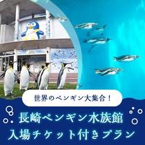長崎ペンギン水族館チケット付きプラン