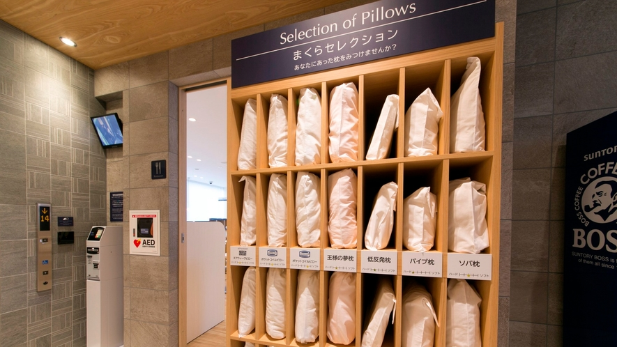 1Fまくらセレクション/お好みの枕をお部屋にお持ち下さい(無料)