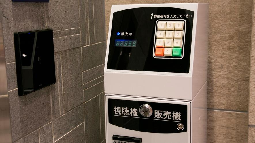 VOD(有料放送)販売機(1,000円/泊)