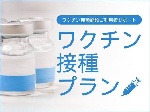 【ワクチン接種者応援♪】これから受ける方もすでに受けた方もお得にご宿泊♪【無料朝食付】