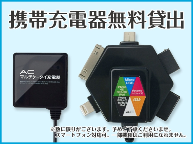 ◆携帯電話充電器◆貸出無料です。先着順で数量に限りが御座います。