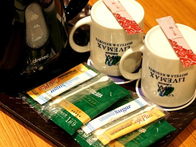ドリップコーヒーと、梅こぶ茶をお部屋にご用意しております