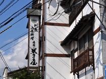 【外観】米子屋旅館 看板