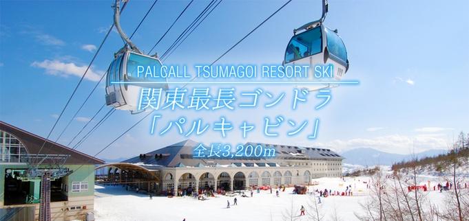【スキー場まで徒歩6分!】煌めくパウダースノーとバラギ温泉で、高原の冬を思いっきり満喫☆リフト券付