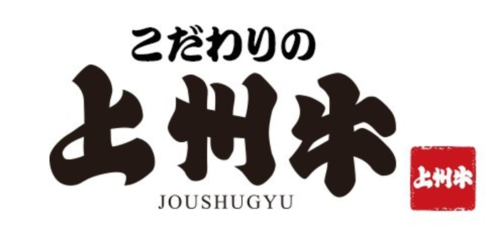 【心にぐぐっと】上州黒毛和牛を食すプラン☆メニューは料理長おまかせ1泊2食付き