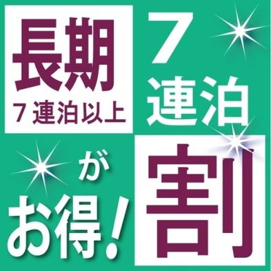 長期割 ウィークリープラン〜バイキング朝食付き・Wi-Fi利用可能〜