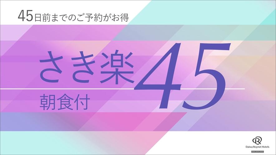 さき楽45(朝食付)