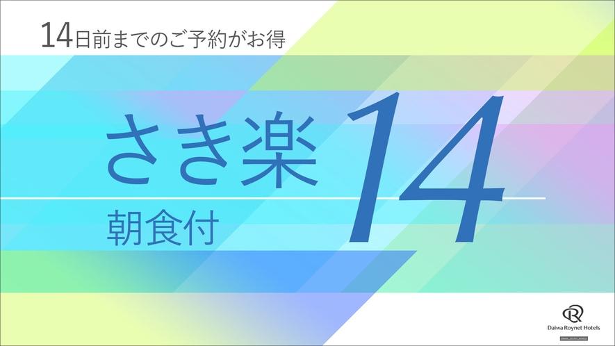 さき楽14(朝食付)