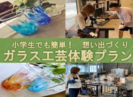 【小学生も体験可能】ガラス工芸体験プラン