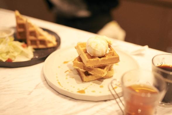 【オリジナルワッフルの朝食付プラン!(1ドリンクセット)】