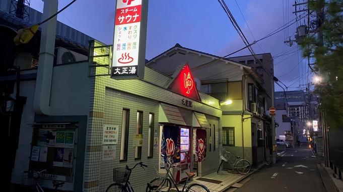 【京都銭湯体験!】京都でほっこり銭湯チケット付きプラン<食事なし>
