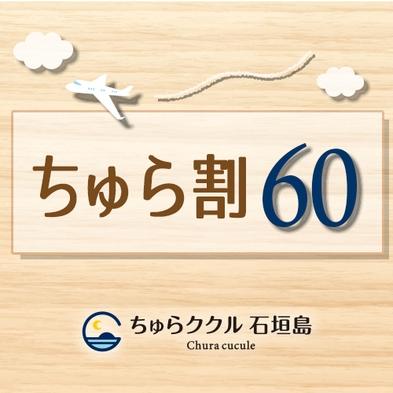 【さき楽60・事前カード決済限定】60日前までの予約でお得に「ちゅら割60」♪〈素泊まり〉※返金不可
