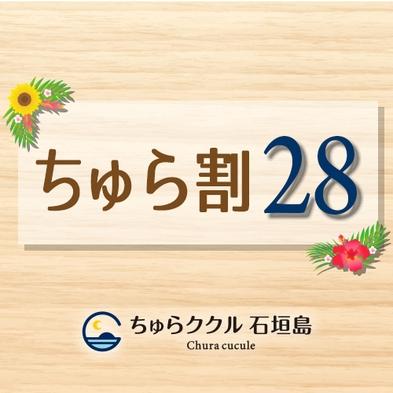 【さき楽28】28日前までの予約でお得にステイ「ちゅら割28」♪〈素泊まり〉