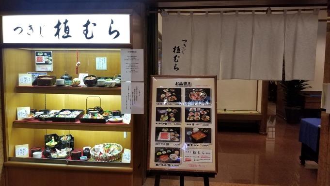 【夏秋旅セール】お得な★『夕食は和食堂のご膳deゆったり♪プラン』【夕・朝食付】