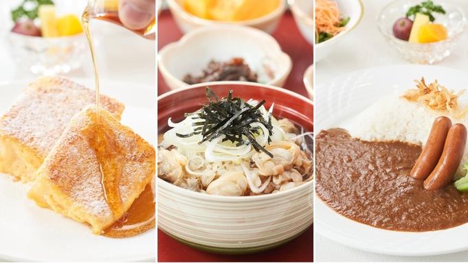 【秋冬旅セール】◆ご朝食付き◆一日の始まりを元気にチャージ!選べる自慢の3種のご朝食♪