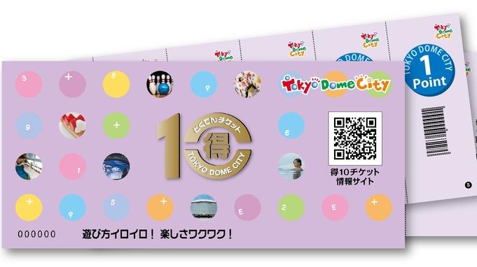 【首都圏おすすめ】東京ドームシティで使える『得10チケット』付き宿泊プラン♪(朝食付)