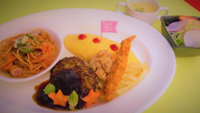 ★『ホテルdeゆったり♪プラン』【夕・朝食付】夕食にステーキ丼orパスタor大人様ランチを選べる!