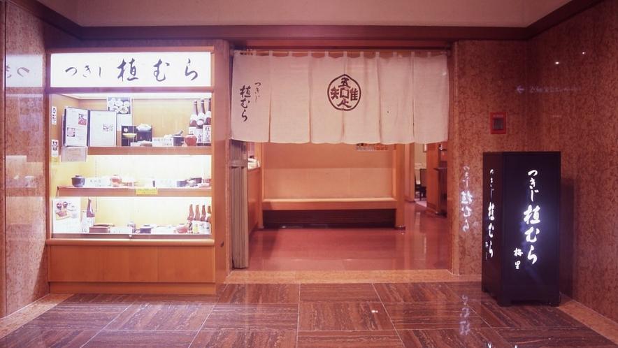 和食堂「つきじ 植むら 梅里」 各種会席・鰻・鍋料理・一品料理もございます