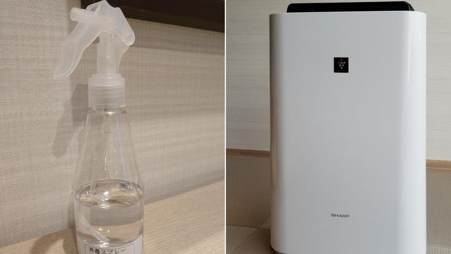 個別消毒スプレー・加湿空気清浄機完備