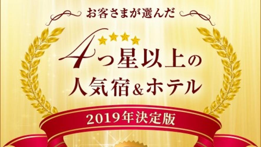 2019年「お客様が選んだ人気の口コミ4つ星以上の人気ホテル」受賞