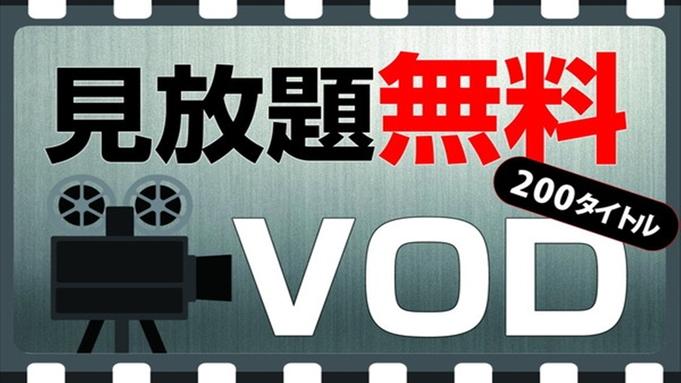 【夏旅セール】【素泊まり】東京ドーム・日本武道館が徒歩圏内!【アパは映画もアニメも見放題】