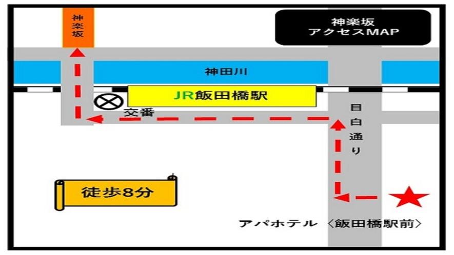 神楽坂まで徒歩8分!