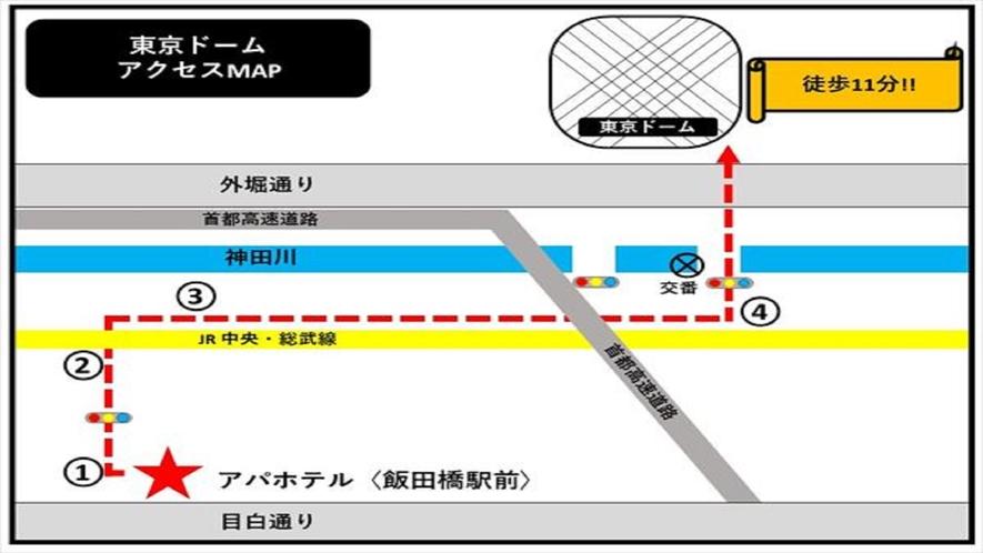 東京ドームまで徒歩11分!