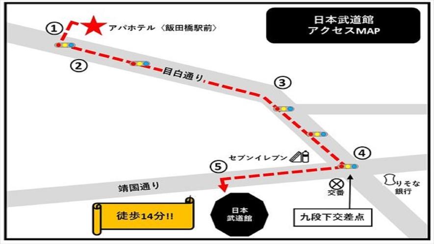 日本武道館まで徒歩15分