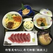 特製美味ちらし寿司御膳「鮪鉄火」