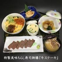 特製美味ちらし寿司御膳「和牛ステーキ」