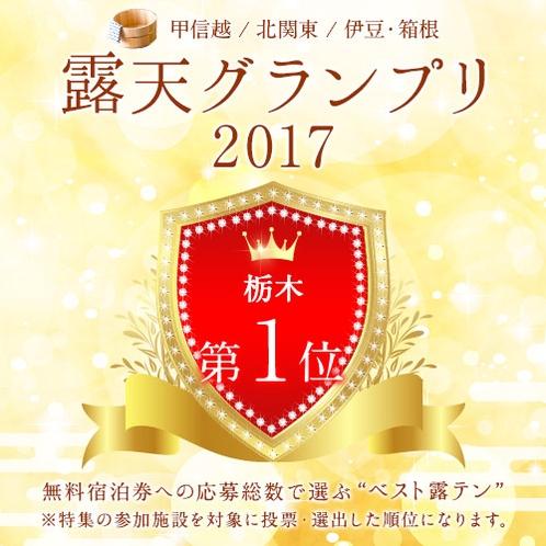 露天グランプリ2017☆栃木1位