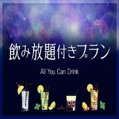 【飲み放題】24種類のアルコールを楽しもう!60分飲み放題付きプラン