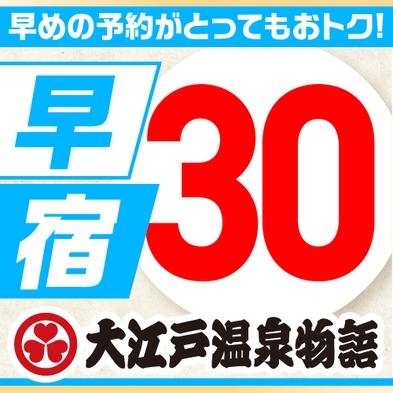 さき楽 【早宿30】 一人1000円引き!30日前の予約でお得に泊まれる1泊2食付きプラン