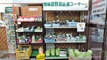 *館内売店/近隣で採れた野菜の直売コーナーもあります。
