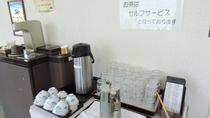 *朝食会場/セルフサービスのお茶コーナー。