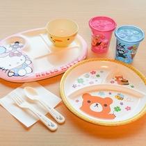 *[子供用食器一例]お子様用の食器を取り揃えております