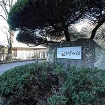 *[当館入口/門]御殿場、山梨へのアクセスも便利ですので観光拠点にも最適♪