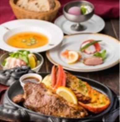 【ステーキ&オマール海老】銀座ライオンコラボ・スペシャルディナーコースプラン・朝食付